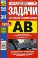 Экзаменационные задачи (тематические) для всех категорий c комментариями ABM на 01.09.16
